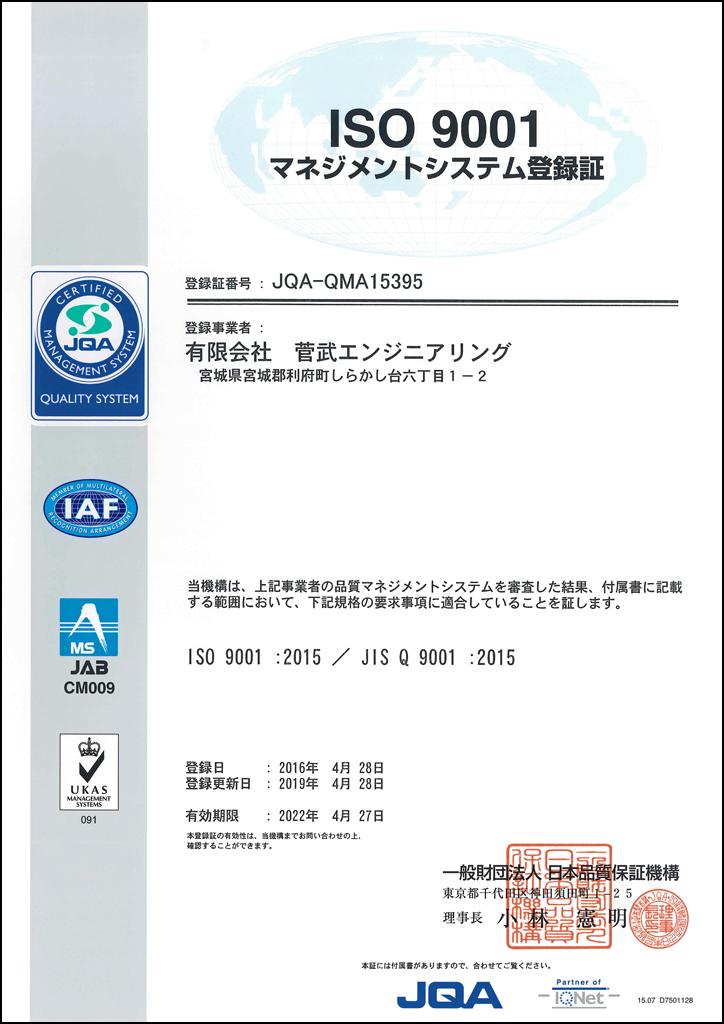 ISO9001登録証
